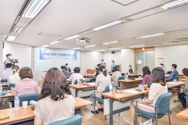 지난 6월10일 송파구청에서 진행된 장애인인권실태 조사단 교육
