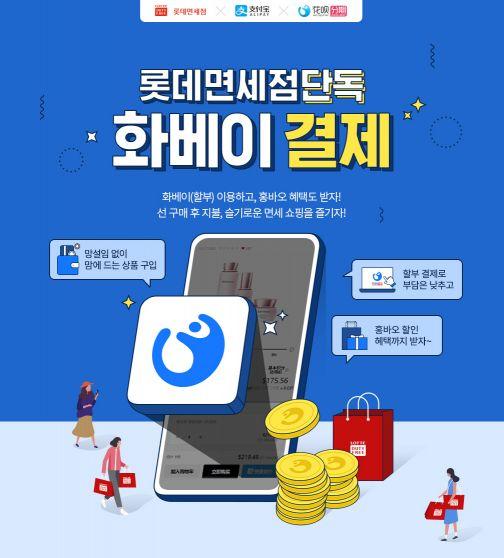 '포스트 코로나 대비' 롯데면세점, 中결제서비스 '화베이' 도입