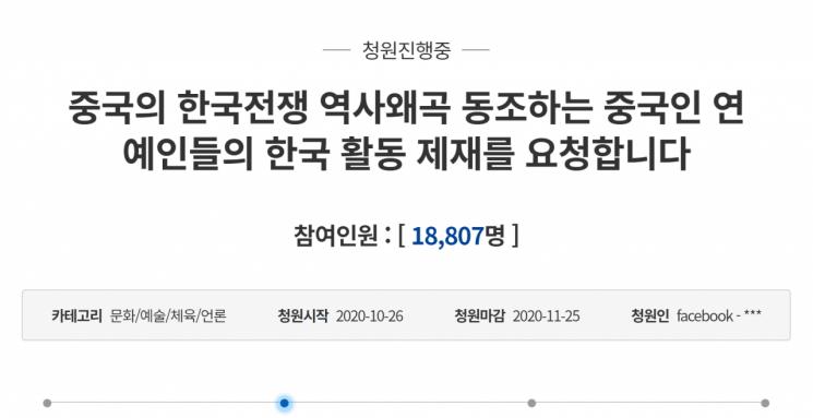 지난 24일 청와대 국민청원 게시판에 올라온 '중국의 한국전쟁 역사왜곡에 동조하는 중국인 연예인들의 한국 활동 제재를 요청합니다'라는 제목의 청원글/사진=청와대 국민청원 게시판 캡처
