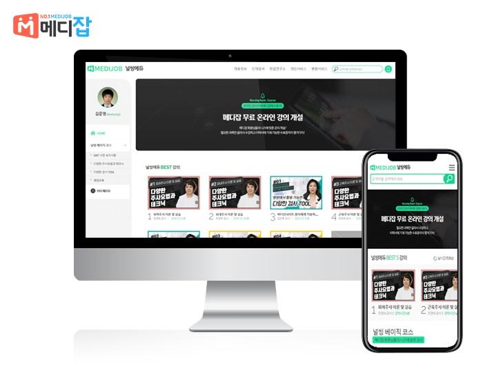 케어랩스의 의료계 전문 구인구직 플랫폼 '메디잡'이 신규 론칭한 '널씽에듀' 랜딩 페이지.
