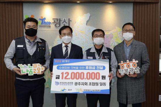 [포토] 기아車 광주지회, 집중호우 피해 주민에 성금 기탁