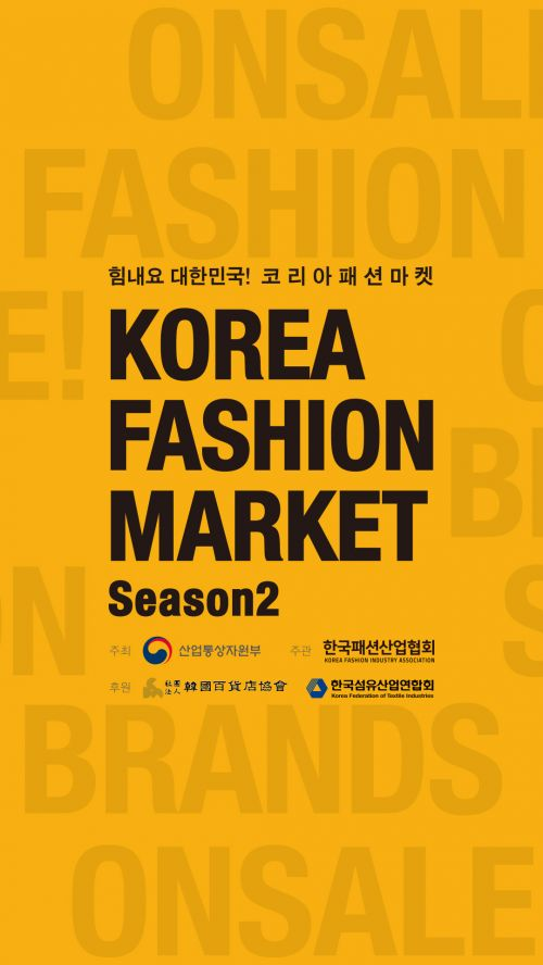 광주신세계 '코리아패션마켓 시즌2' 개최