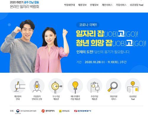 사진=광주·전남지방중소벤처기업청 제공