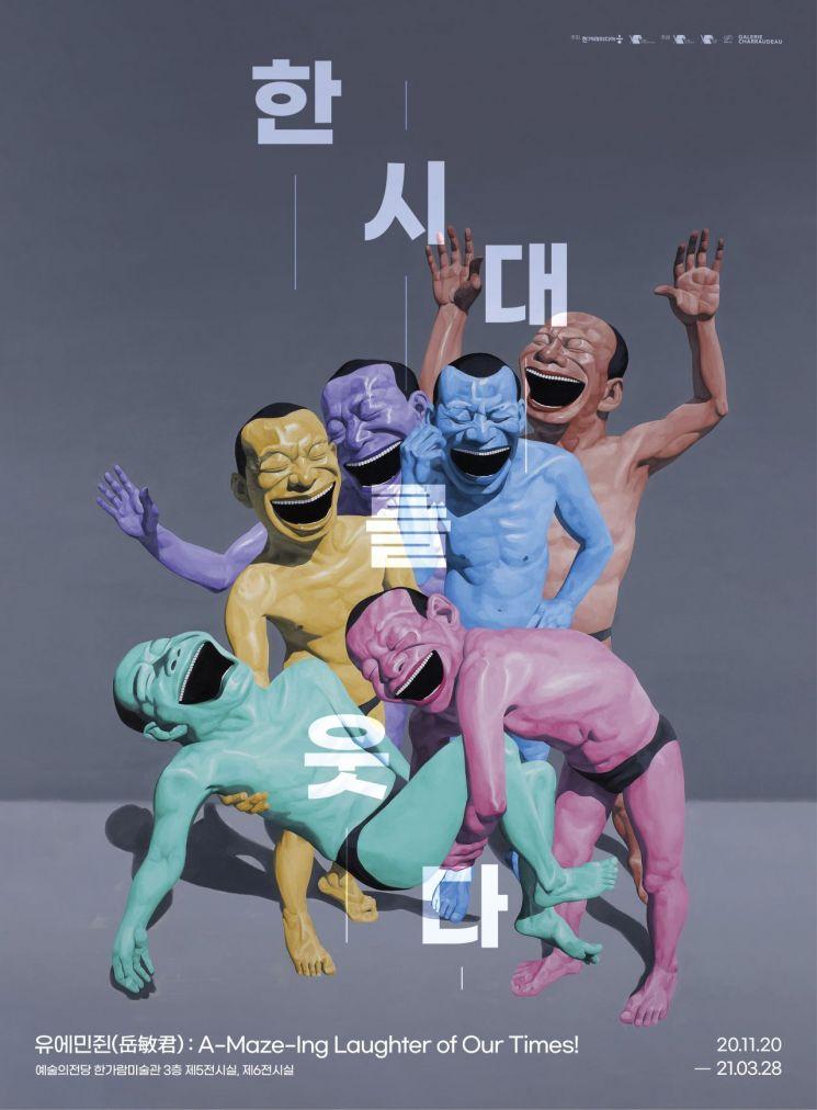 中 현대미술 거장 유에민쥔, 국내 첫 대규모 개인전
