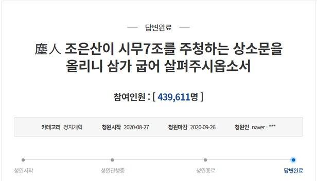 조은산이 지난 8월 청와대 국민청원에 게재한 이른바 '시무7조' 청원글. 해당 글은 40만건이 넘는 동의를 받으며 누리꾼의 주목을 받은 바 있다. / 사진=청와대 국민청원 게시판