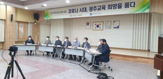 광주시교육청 '광주교육 온라인 포럼' 개최