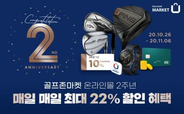 골프존마켓 '온라인몰 오픈 기념 이벤트'