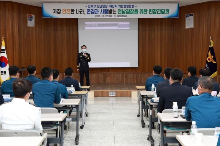 김재규 전남지방경찰청장, 해남서 치안현장 방문