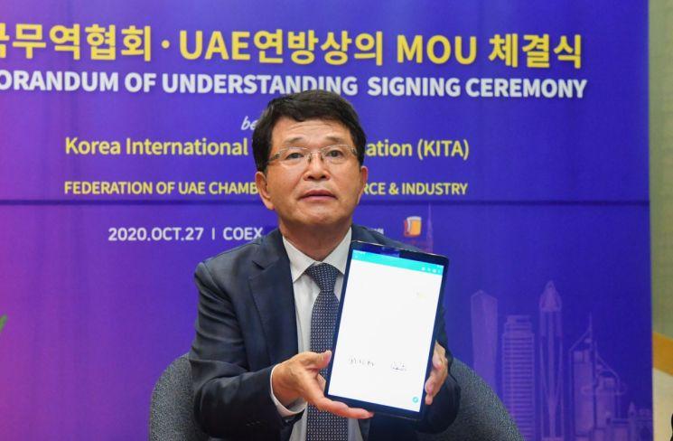 무협, UAE 연방상의와 양국 경제통상 협력 위한 MOU 체결