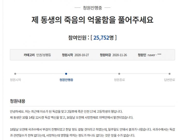 독감백신을 접종받은 후 사망한 인천의 고교생 A(17)군 친형이라고 밝힌 청원인이 27일 청와대 국민청원 게시판에 '제 동생의 죽음의 억울함을 풀어주세요'라는 제목의 글을 올려 억울함을 호소했다.