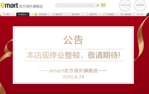 이마트가 알리바바그룹의 중국 내 B2C(기업·소비자간) 역직구몰인 티몰 글로벌에서 6년째 운영해 온 전문관을 폐점한 것으로 28일 확인됐다. 사진은 이마트 전문관 폐쇄 안내 공고 캡쳐본