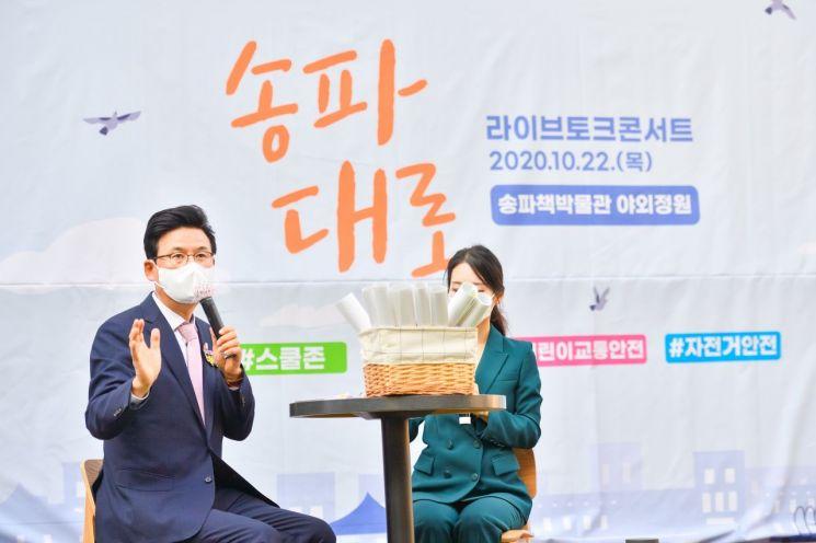 송파구, 전국 최초 '우회전 영상알리미' 설치