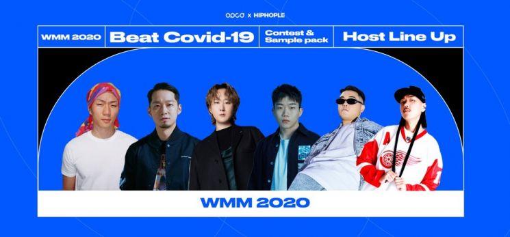 도봉구-서울시, 온라인 창작 오디션 '위메이크뮤직 2020' 개최