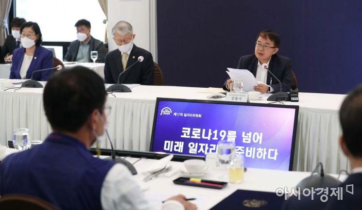 [포토]발언하는 김용기 일자리위원회 부위원장