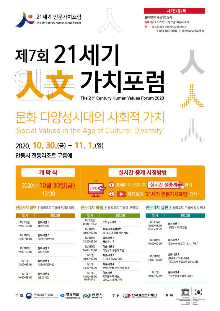 한국정신문화재단, 30일 안동서 '인문가치포럼' 개막 … 온·오프라인 병행