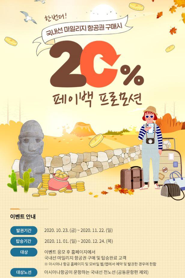 아시아나, 국내선 항공권 마일리지 구매시 20% '페이백'