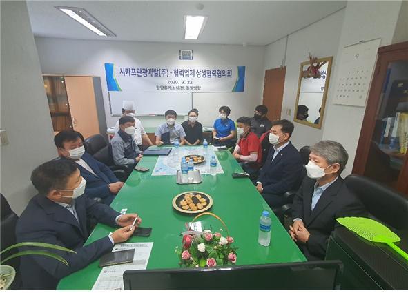 함양(대전방향)휴게소 협력업체 상생협의회 개최