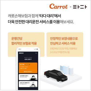 캐롯손해보험은 '타다'를 운영중인 VCNC와 제휴를 맺고 대리운전 보험상품을 출시한다고 28일 밝혔다.