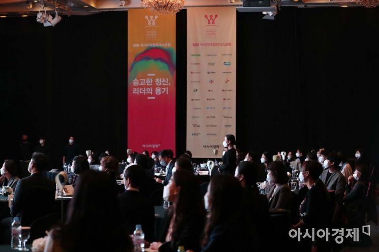 [포토]2020 아시아여성리더스포럼, 마스크 쓴 참석자들
