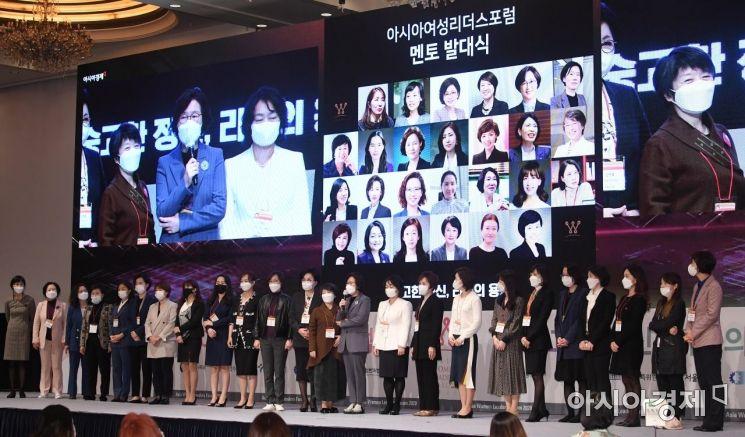 28일 서울 중구 롯데호텔에서 아시아경제 주최로 열린 '2020 아시아여성리더스포럼'에서 멘토단이 발대식을 하고 있다./김현민 기자 kimhyun81@