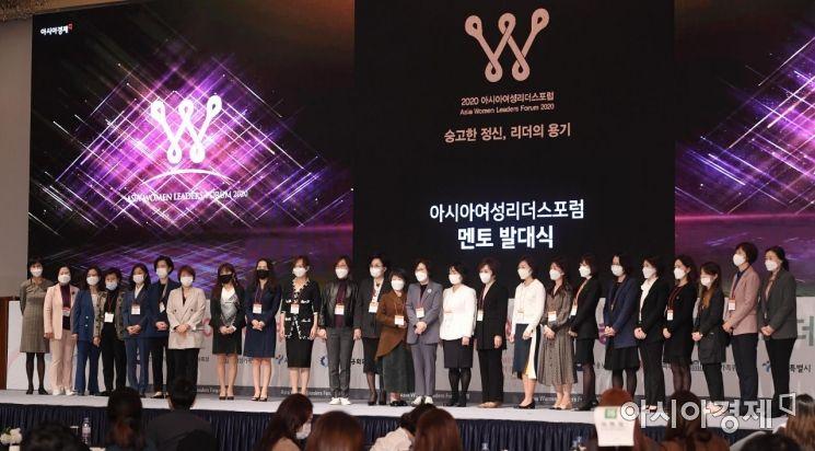 28일 서울 중구 롯데호텔에서 아시아경제 주최로 열린 '2020 아시아여성리더스포럼'에서 멘토단이 발대식을 갖고 기념촬영을 하고 있다./김현민 기자 kimhyun81@