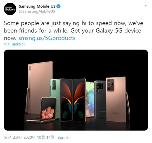삼성 모바일 US 트위터 캡처