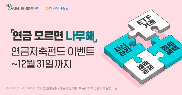 """""""연금저축펀드 부담 없이""""…NH투자증권 '연금 모르면 나무해' 실시"""