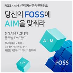 한국포스증권, 에임과 펀드 공동마케팅 협약 체결