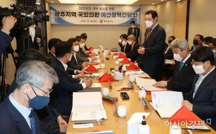[포토] 이용섭 광주시장, 지역 의원들과 예산정책간담