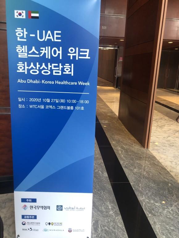 'K-의료' 중동 진출 … '한-UAE 헬스케어위크' 온택트로 열려
