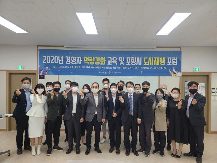 포항시, 사회적기업 주도 '도시재생사업 활성화 포럼' 개최