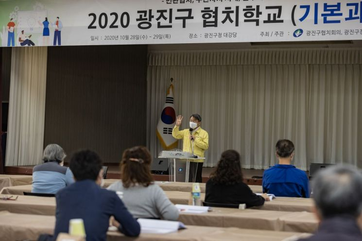 광진구 협치학교 개교