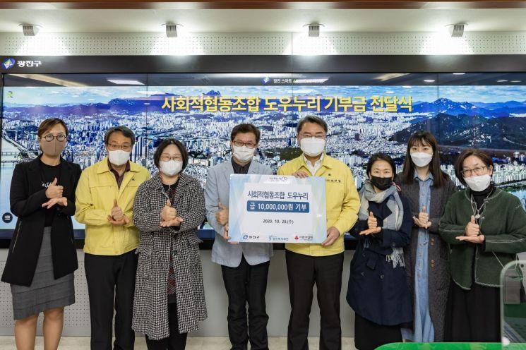 [포토]사회적협동조합 도우누리, 광진구에 1000만 원 기부
