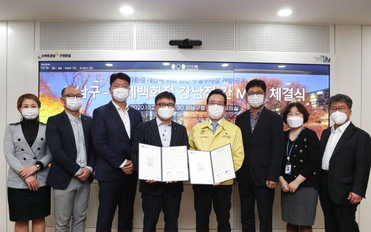 [포토]강남구-롯데백화점 부설주차장 개방 협약 체결