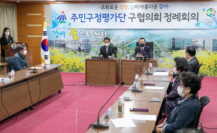 [포토]서울 강서구, 주민구정평가단 구협의회 정기회의 개최