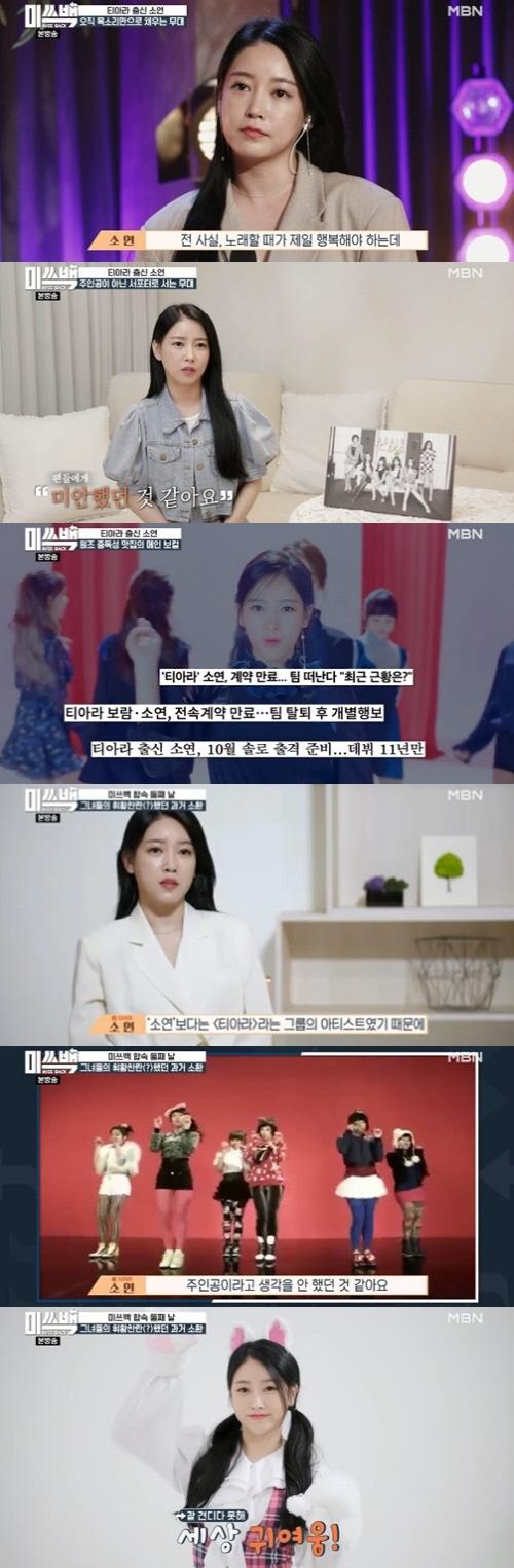 사진= MBN '미쓰백' 방송화면 캡처.
