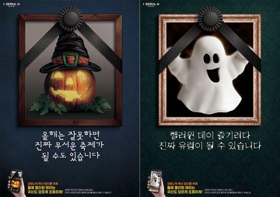 서울시가 오는 31일 핼러윈 데이를 앞두고 신종 코로나바이러스감염증(코로나19) 집단감염 우려를 경고하는 포스터를 제작해 시민들의 경각심을 일깨우고 있다. 사진=서울시 제공.