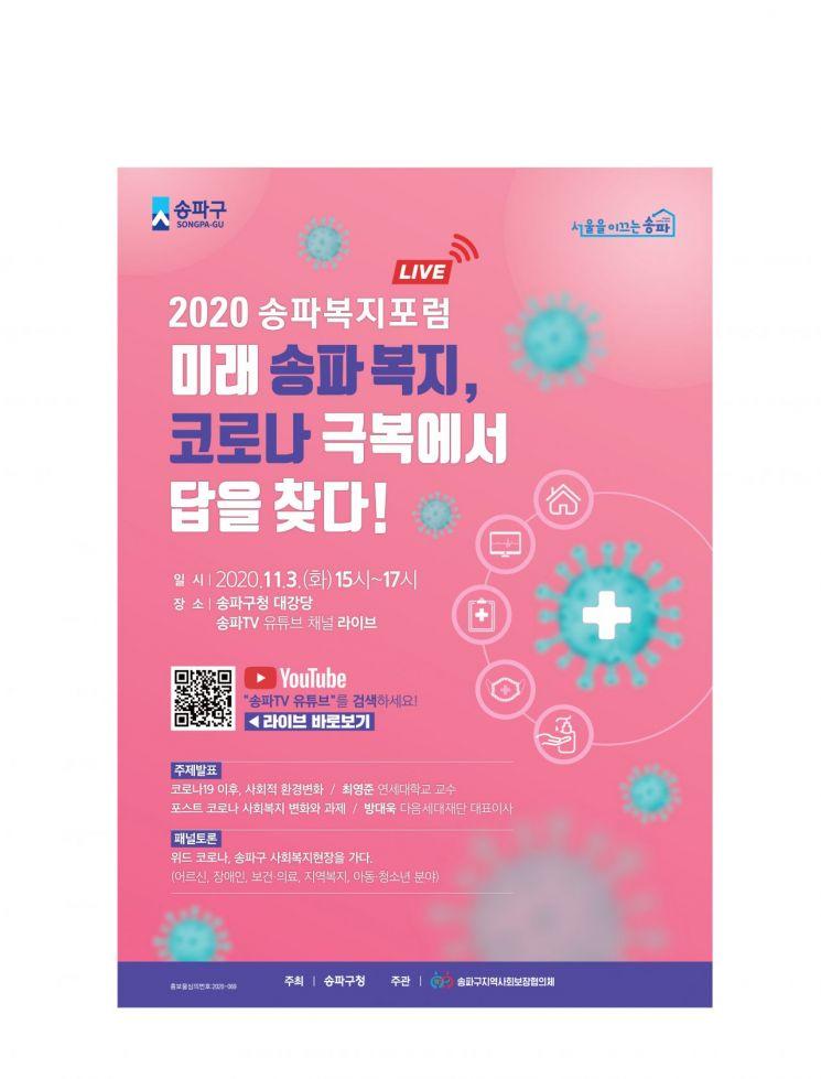 '2020 송파복지포럼' 라이브(Live) 개최
