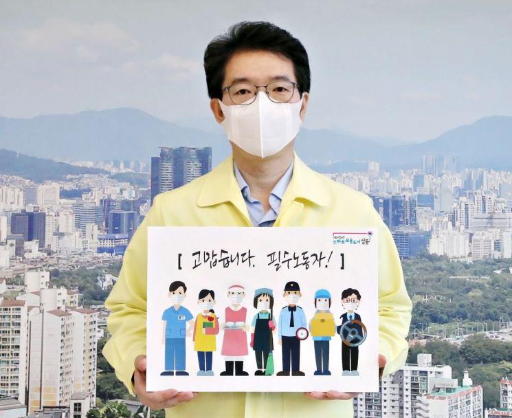 '고맙습니다 필수노동자' 응원 캠페인에 참여한 정원오 성동구청장