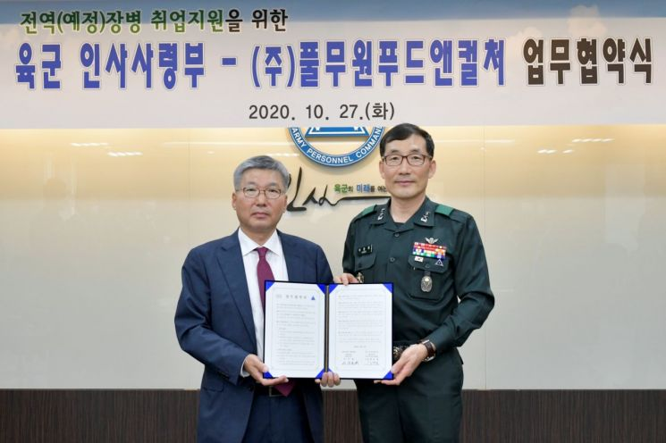 풀무원푸드앤컬처 이우봉 대표(왼쪽)와 육군 인사사령부 박동철 사령관(오른쪽)이 협약서를 들고 기념 촬영하고 있다.