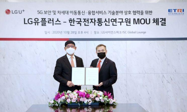 하현회 LG유플러스 부회장(오른쪽)이 김명준 한국전자통신연구원장과 업무협약을 체결한 뒤 기념촬영하고 있다.[사진=LG유플러스 제공]
