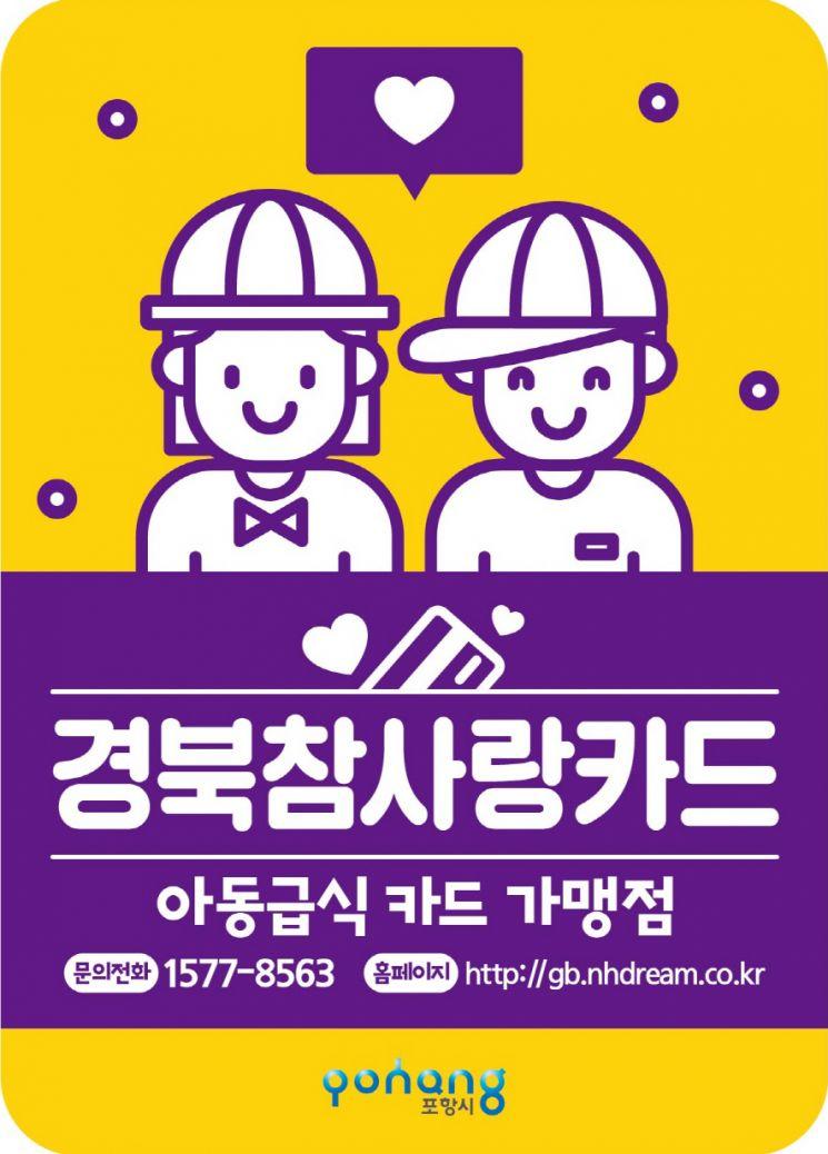"""포항시 """"아동급식카드 사용처 확대"""" … 편의점 위주 탈피"""