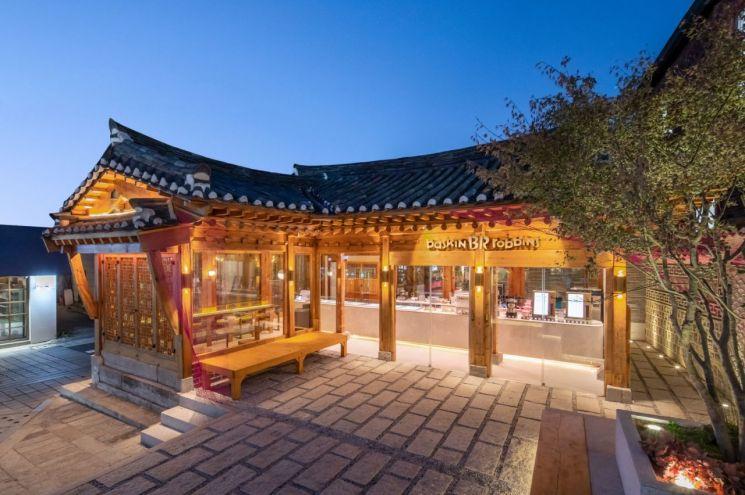 배스킨라빈스, 전통 한옥 콘셉트의 '삼청 마당점' 오픈