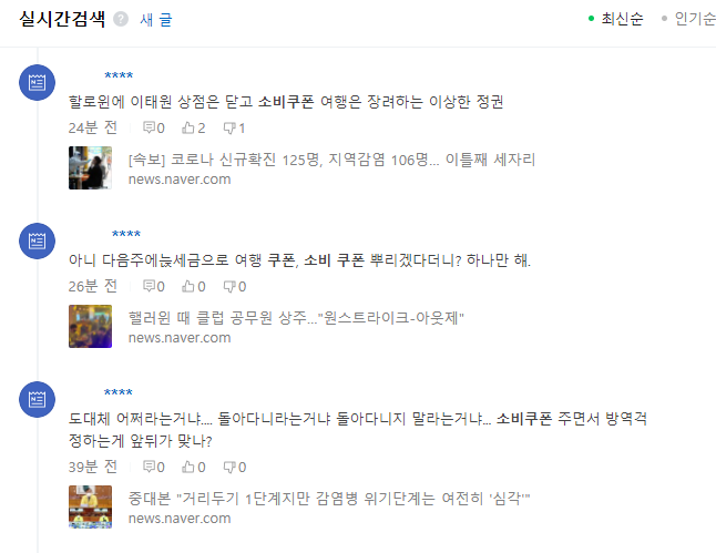 사진= 숙박·여행·외식 할인권 지원 관련 기사 실시간 댓글 캡쳐