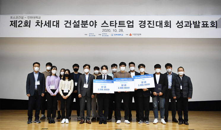 포스코건설, 차세대 건설 스타트업 경진대회 개최