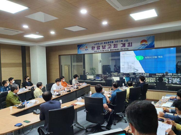 지난 8월 열린 김천시의 '스마트시티 통합플랫폼 완료보고회' 모습.