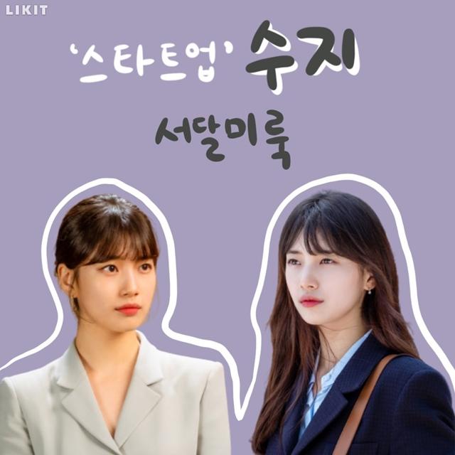 """""""예쁘다…"""" 감탄만 나오는 '스타트업' 수지 패션"""