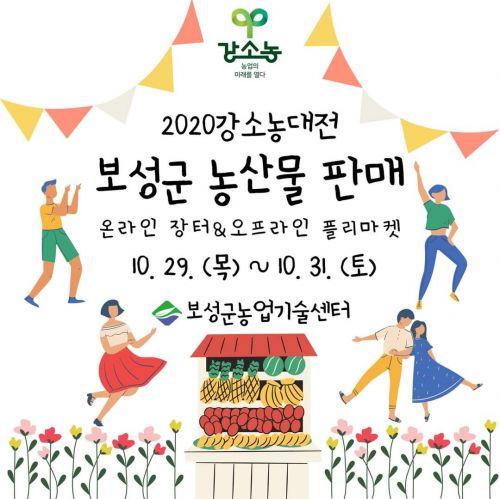 보성군, 2020 강소농 대전 참가