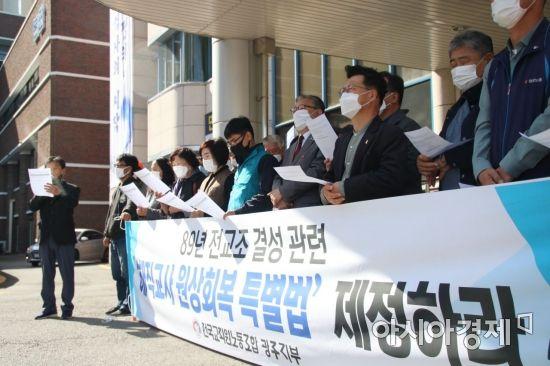 """1989년 광주지역 해직교사들 """"원상회복, 31년을 기다렸다"""""""