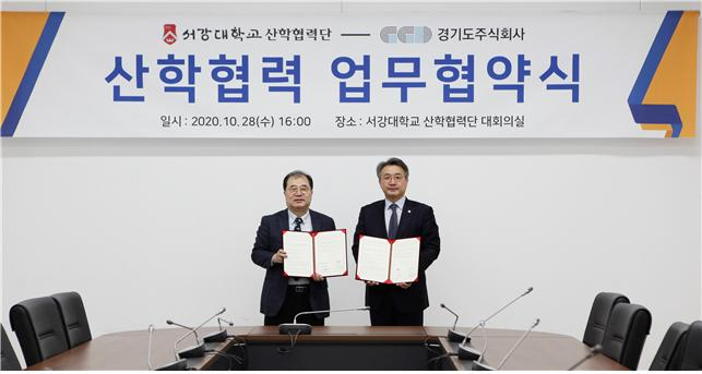 경기도주식회사, 공공배달앱 연구위해 서강대와 손잡아